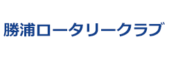 勝浦ロータリークラブ